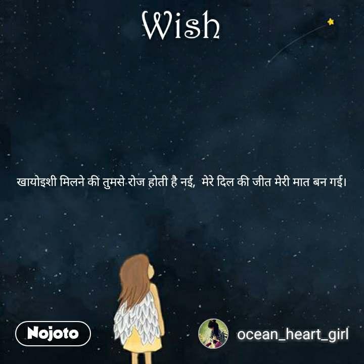 Wish खायोइशी मिलने की तुमसे रोज होती है नई,  मेरे दिल की जीत मेरी मात बन गई।