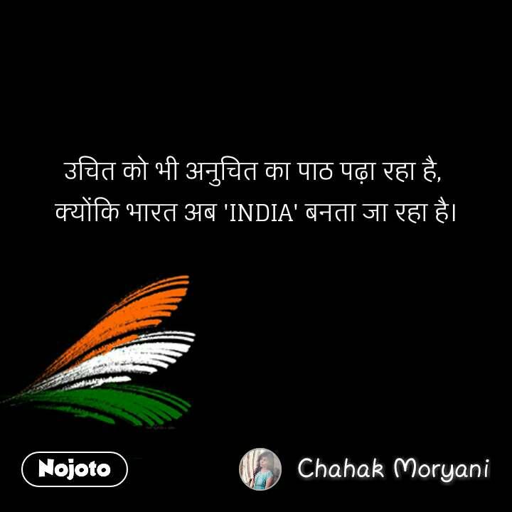 bharat quotes  उचित को भी अनुचित का पाठ पढ़ा रहा है,  क्योंकि भारत अब 'INDIA' बनता जा रहा है। #NojotoQuote
