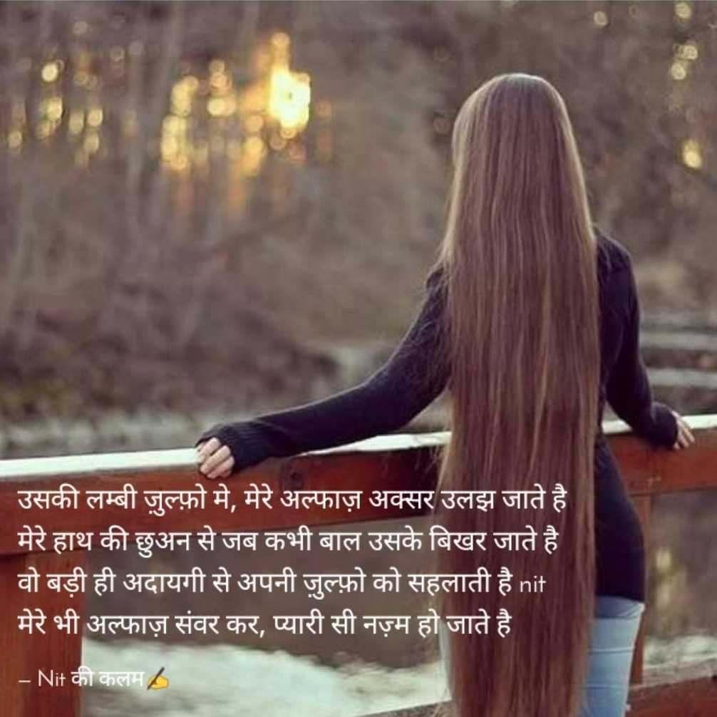 Best Longhair Shayari Status Quotes Stories Nojoto