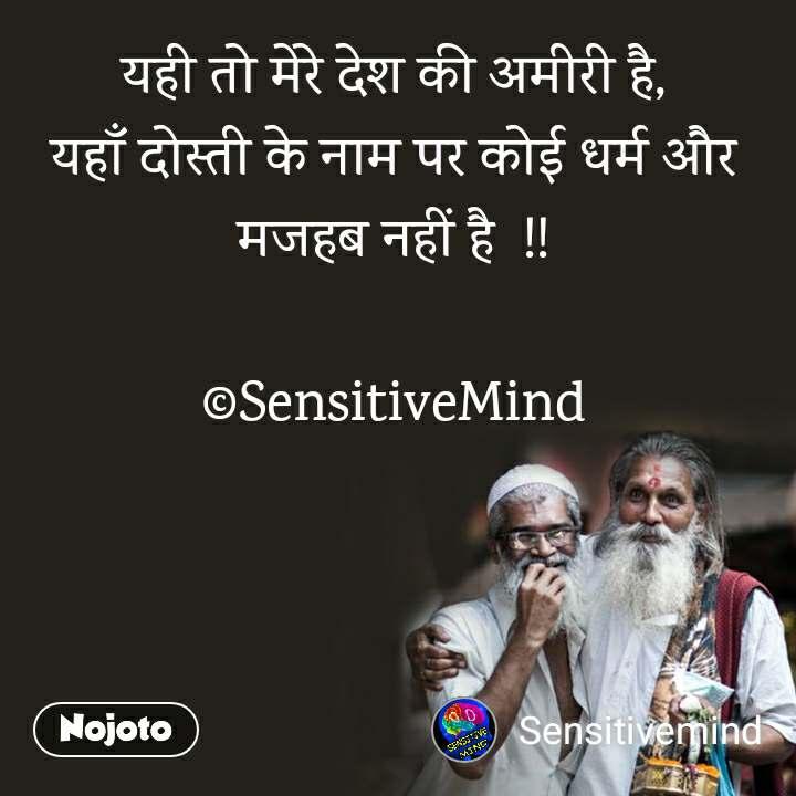 यही तो मेरे देश की अमीरी है, यहाँ दोस्ती के नाम पर कोई धर्म और मजहब नहीं है  !!  ©SensitiveMind