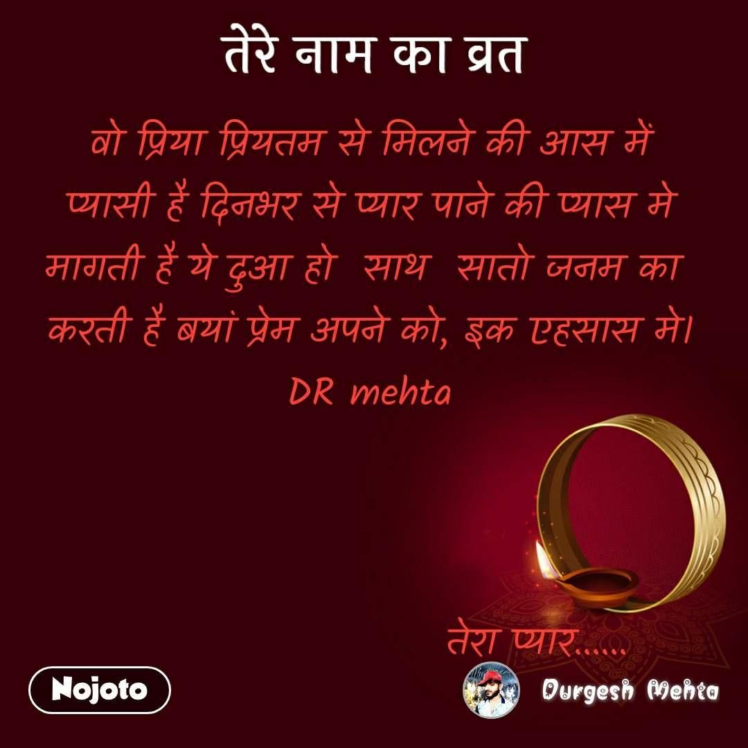 वो प्रिया प्रियतम से मिलने की आस में प्यासी है दिनभर से प्यार पाने की प्यास मे मागती है ये दुआ हो  साथ  सातो जनम का  करती है बयां प्रेम अपने को, इक एहसास मे। DR mehta                          तेरा प्यार......