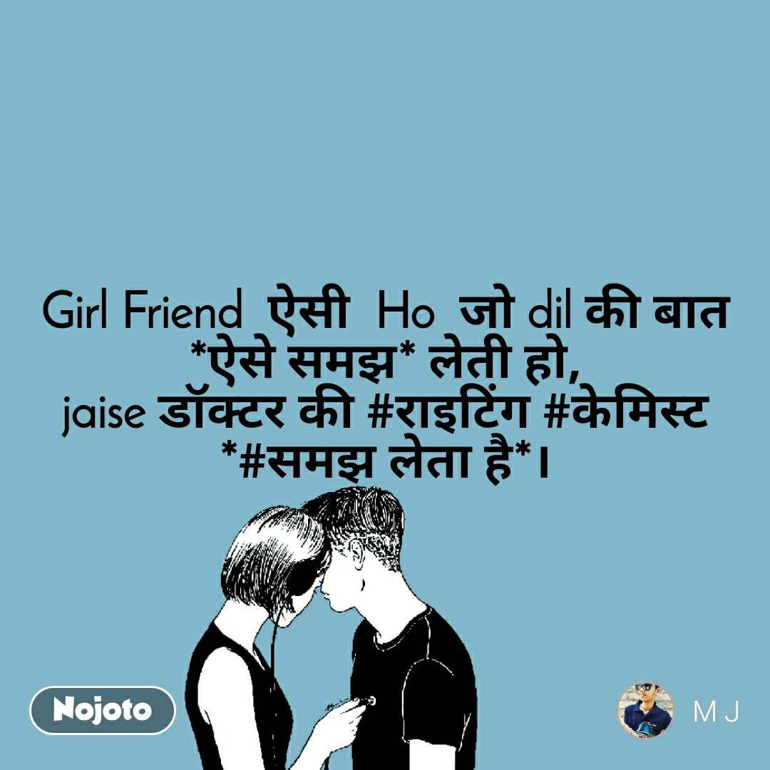 Girl Friend ऐसी Ho जो dil की बात *ऐसे समझ* लेती हो, jaise डॉक्टर की #राइटिंग #केमिस्ट *#समझ लेता है*।