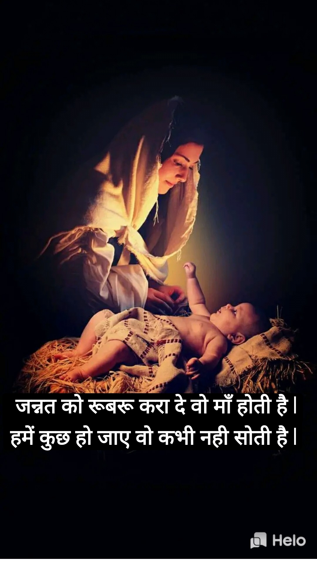 जन्नत को रूबरू करा दे वो माँ होती है l हमें कुछ हो जाए वो कभी नही सोती है l