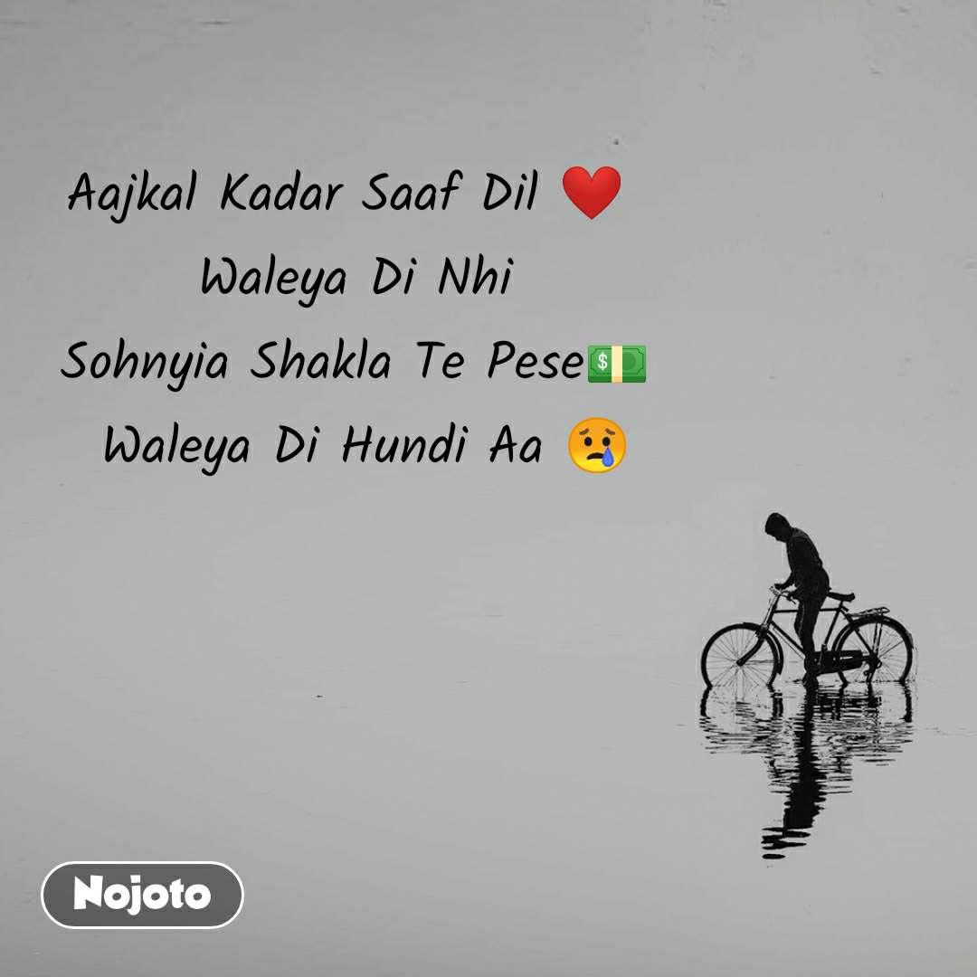 Aajkal Kadar Saaf Dil ❤   Waleya Di Nhi  Sohnyia Shakla Te Pese💵  Waleya Di Hundi Aa 😢