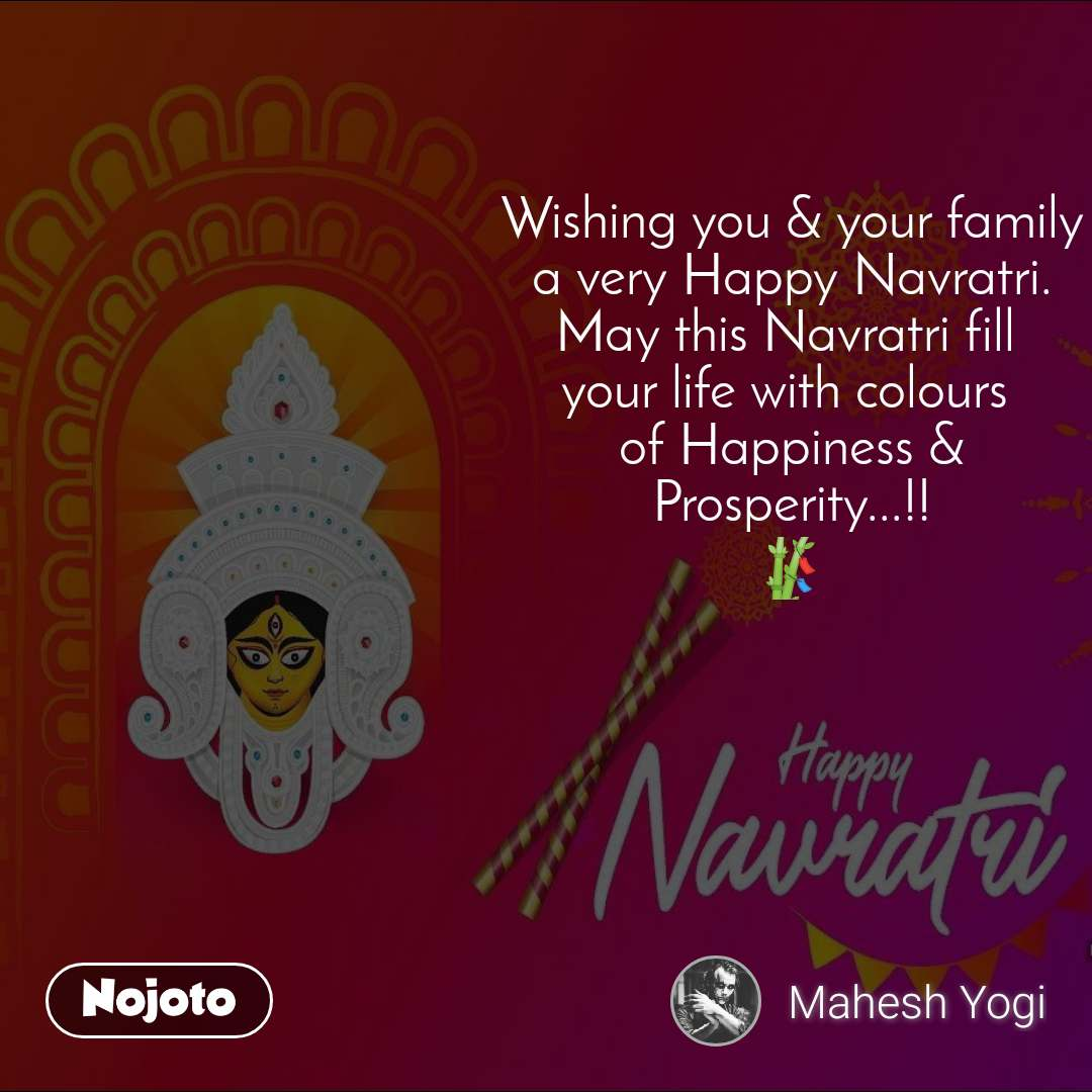 Wishing you & your family  a very Happy Navratri.  May this Navratri fill  your life with colours  of Happiness & Prosperity...!! 🎋