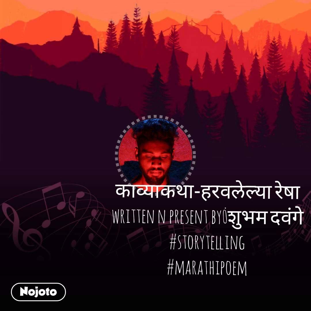 काव्याकथा-हरवलेल्या रेषा written n present by_शुभम दवंगे #storytelling #marathipoem