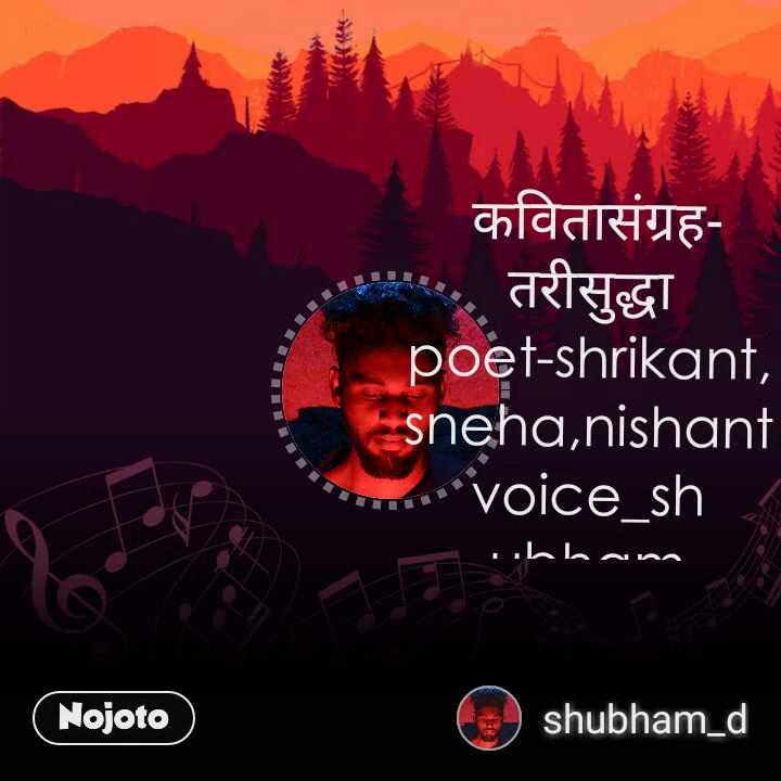 कवितासंग्रह-तरीसुद्धा poet-shrikant,sneha,nishant voice_shubham davange