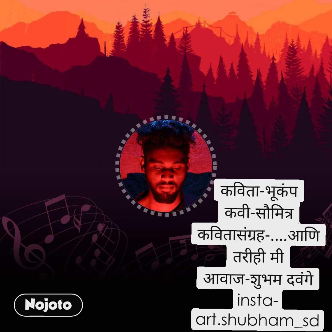 कविता-भूकंप कवी-सौमित्र कवितासंग्रह-....आणि तरीही मी आवाज-शुभम दवंगे insta-art.shubham_sd