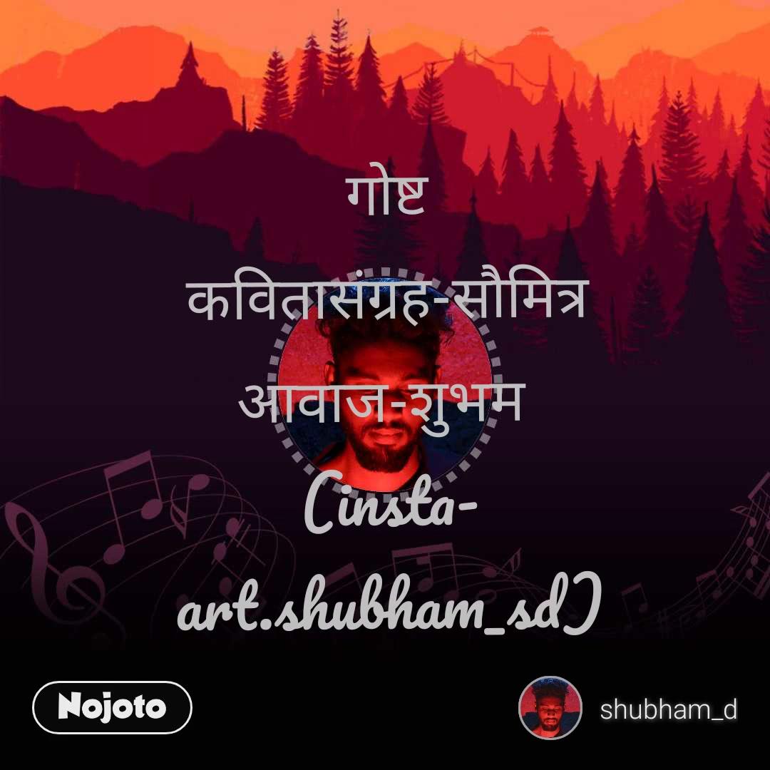 गोष्ट कवितासंग्रह-सौमित्र आवाज-शुभम  (insta-art.shubham_sd)