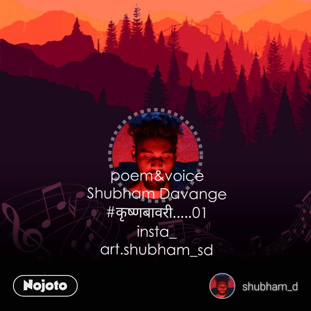 poem&voice Shubham Davange #कृष्णबावरी.....01 insta_ art.shubham_sd