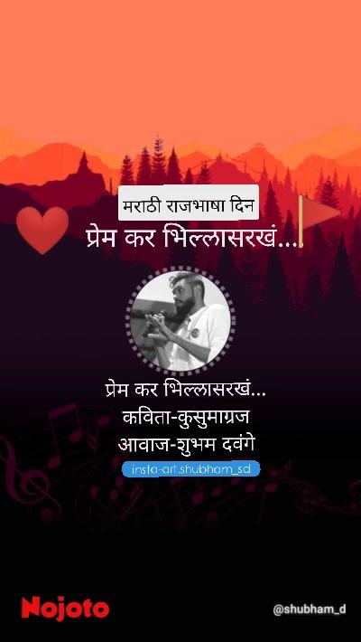 प्रेम कर भिल्लासरखं... कविता-कुसुमाग्रज आवाज-शुभम दवंगे insta-art.shubham_sd प्रेम कर भिल्लासरखं.... ❤ मराठी राजभाषा दिन 🚩