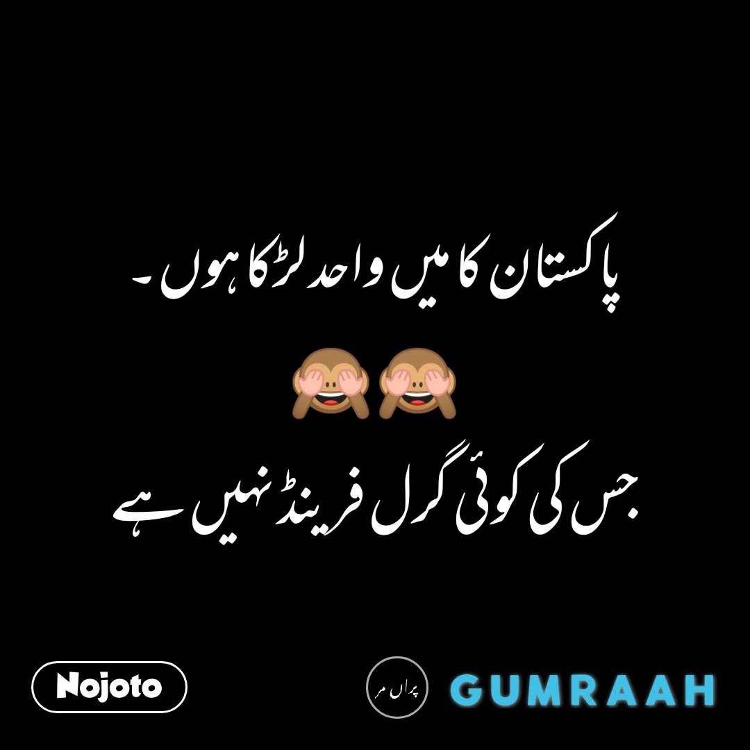 پاکستان کا میں واحد لڑکا ہوں۔ 🙈🙈 جس کی کوئی گرل فرینڈ نہیں ہے