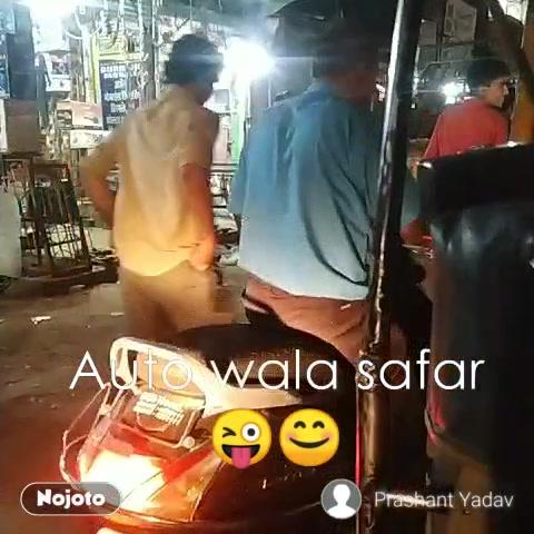Auto wala safar 😜😊