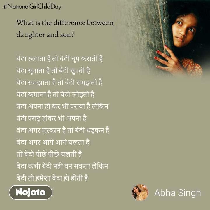 #Nationalgirlchildday What is the difference between  daughter and son?  बेटा रुलाता है तो बेटी चुप कराती है बेटा सुनाता है तो बेटी सुनती है बेटा समझाता है तो बेटी समझती है बेटा कमाता है तो बेटी जोड़ती है बेटा अपना हो कर भी पराया है लेकिन  बेटी पराई होकर भी अपनी है बेटा अगर मुस्कान है तो बेटी धड़कन है बेटा अगर आगे आगे चलता है तो बेटी पीछे पीछे चलती है बेटा कभी बेटी नहीं बन सकता लेकिन  बेटी तो हमेशा बेटा ही होती है