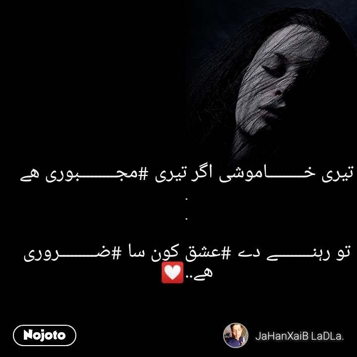 تیری خـــــــــاموشی اگر تیری #مجـــــــــبوری ھے . .  تو رہنـــــــــے دے #عشق کون سا #ضـــــــــروری ھے..💟