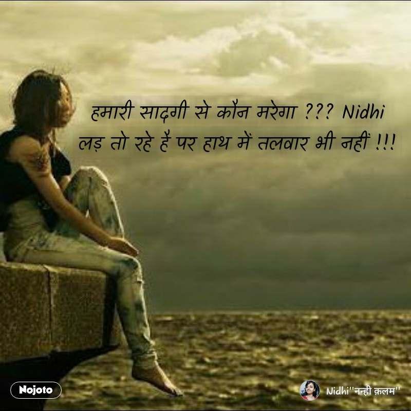 हमारी सादगी से कौन मरेगा ??? Nidhi लड़ तो रहे है पर हाथ में तलवार भी नहीं !!!
