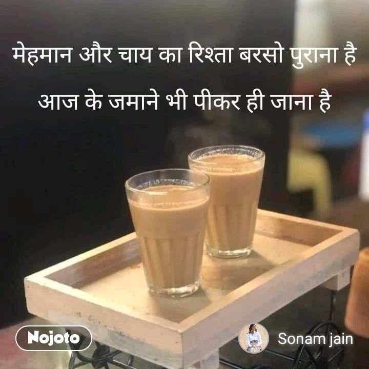 मेहमान और चाय का रिश्ता बरसो पुराना है  आज के जमाने भी पीकर ही जाना है