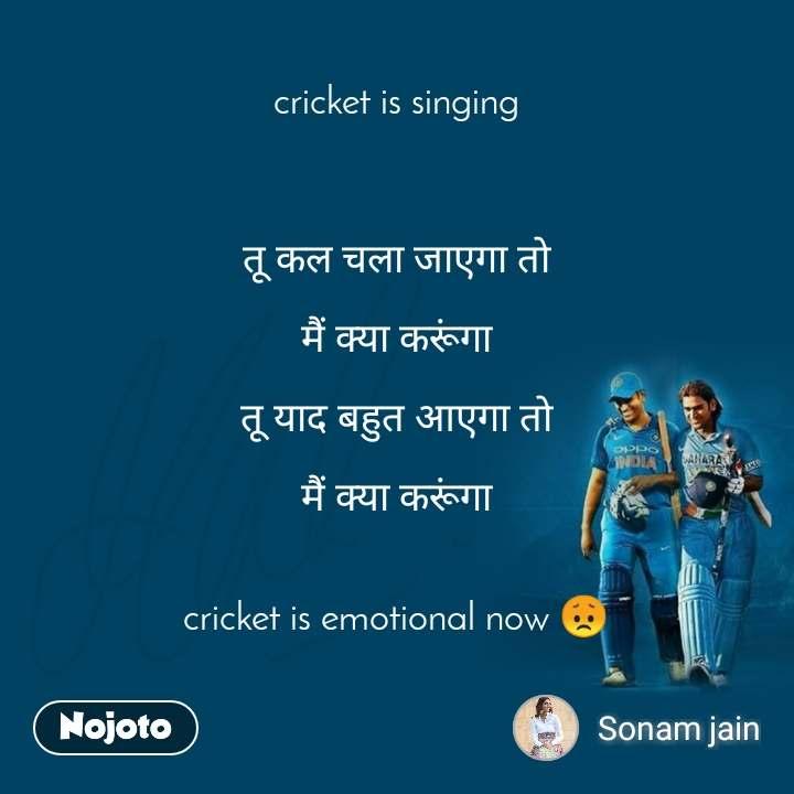 Dhoni cricket is singing    तू कल चला जाएगा तो  मैं क्या करूंगा  तू याद बहुत आएगा तो  मैं क्या करूंगा   cricket is emotional now 😞