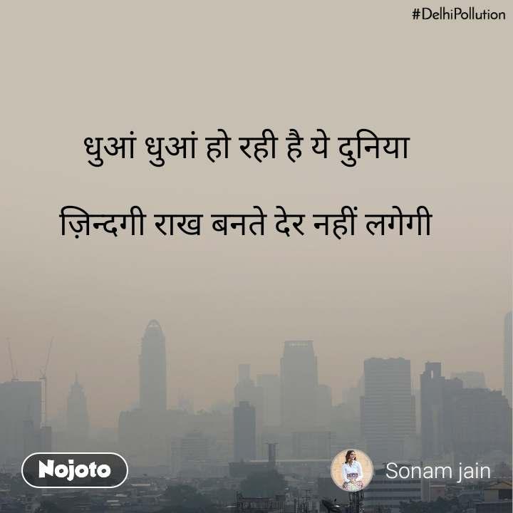 #DelhiPollution धुआं धुआं हो रही है ये दुनिया  ज़िन्दगी राख बनते देर नहीं लगेगी
