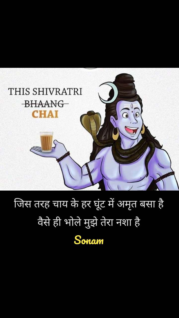 जिस तरह चाय के हर घूंट में अमृत बसा है वैसे ही भोले मुझे तेरा नशा है Sonam