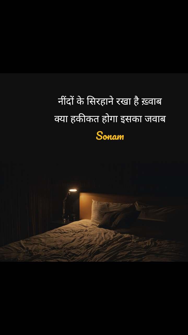 नींदों के सिरहाने रखा है ख़्वाब क्या हकीकत होगा इसका जवाब Sonam