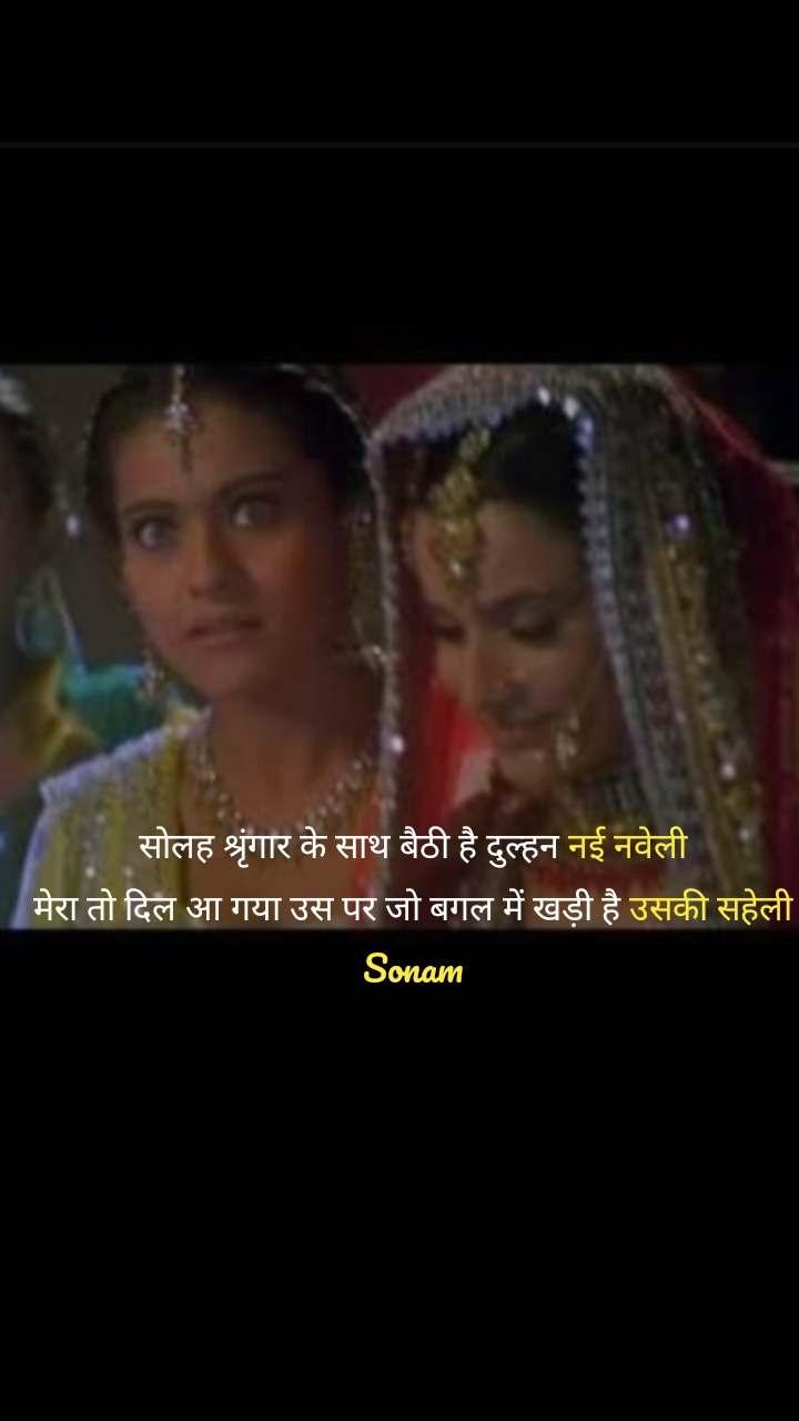सोलह श्रृंगार के साथ बैठी है दुल्हन नई नवेली मेरा तो दिल आ गया उस पर जो बगल में खड़ी है उसकी सहेली Sonam