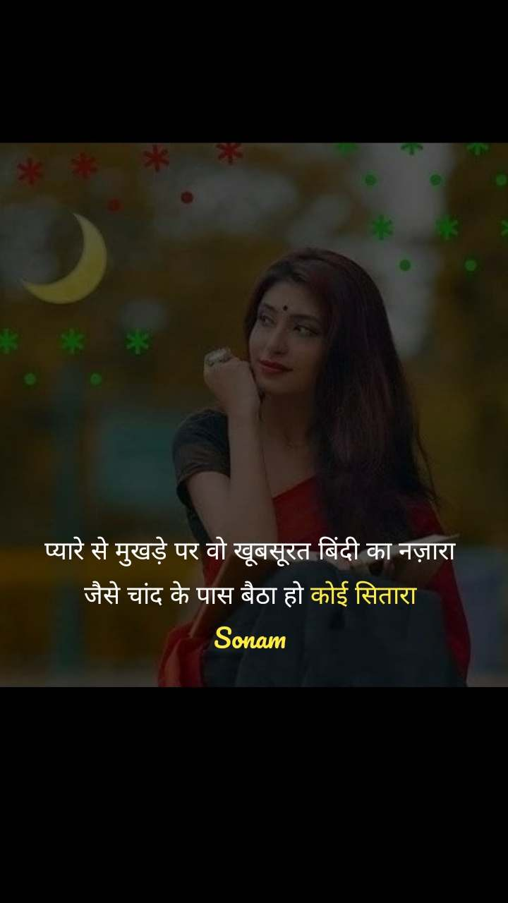 प्यारे से मुखड़े पर वो खूबसूरत बिंदी का नज़ारा जैसे चांद के पास बैठा हो कोई सितारा Sonam
