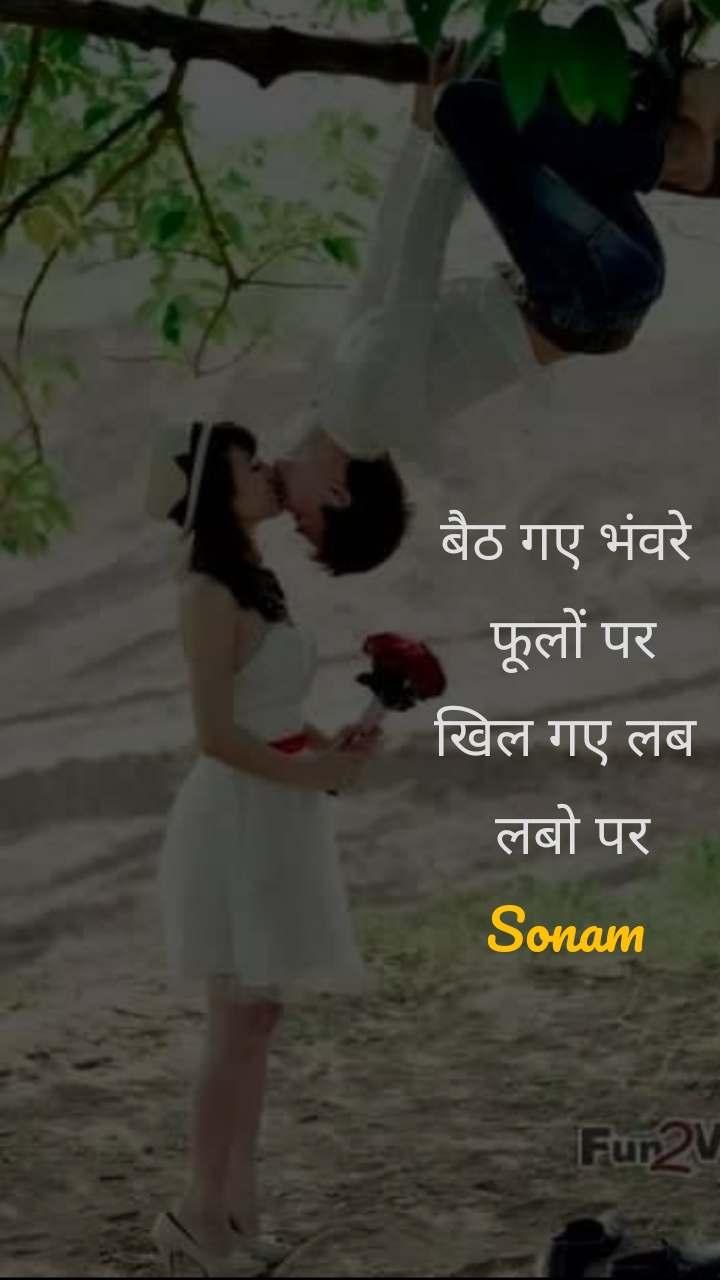 बैठ गए भंवरे  फूलों पर खिल गए लब  लबो पर Sonam