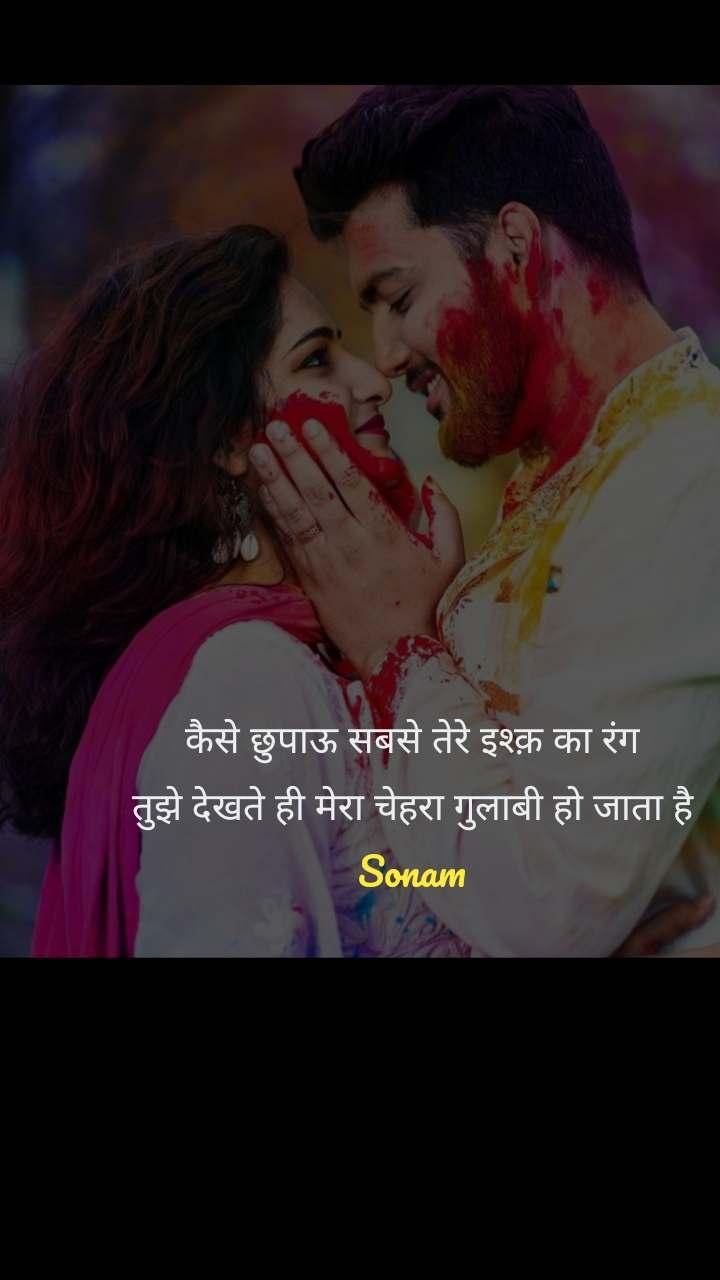 कैसे छुपाऊ सबसे तेरे इश्क़ का रंग तुझे देखते ही मेरा चेहरा गुलाबी हो जाता है Sonam