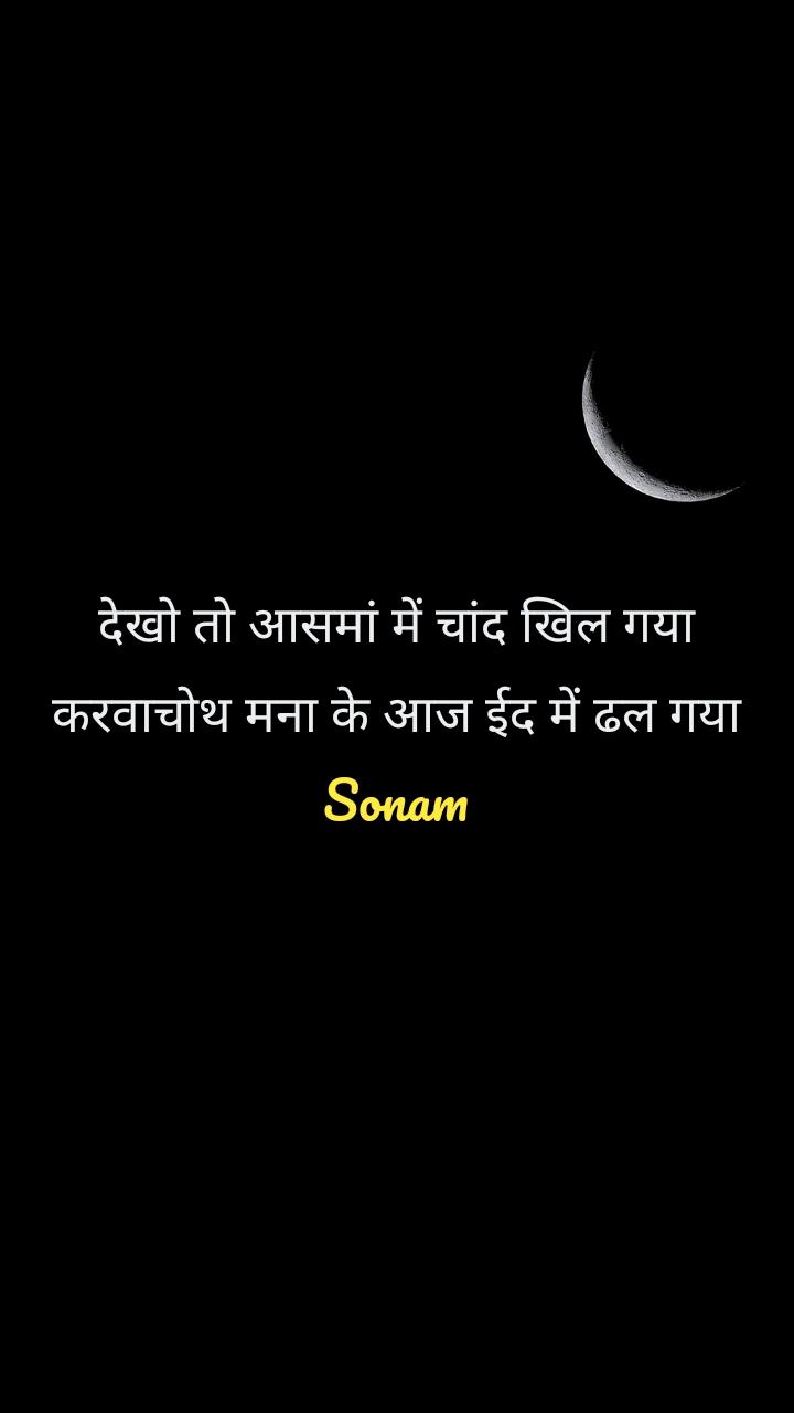 देखो तो आसमां में चांद खिल गया करवाचोथ मना के आज ईद में ढल गया Sonam
