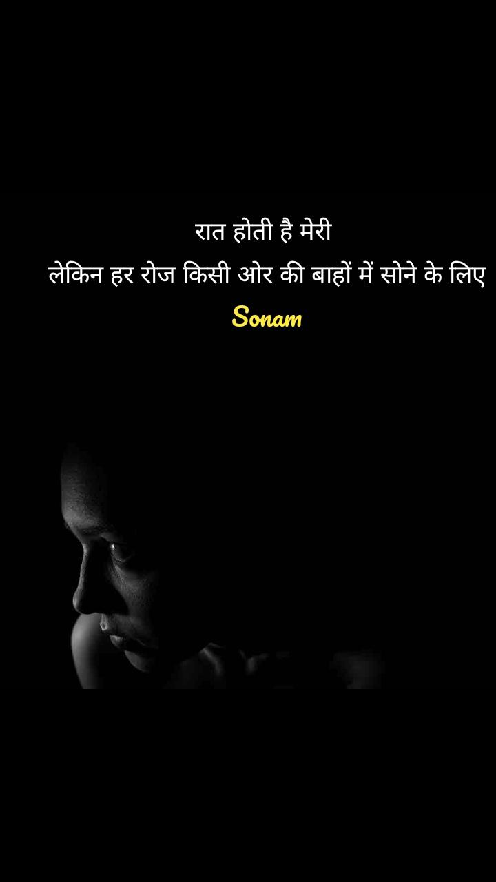 रात होती है मेरी  लेकिन हर रोज किसी ओर की बाहों में सोने के लिए Sonam