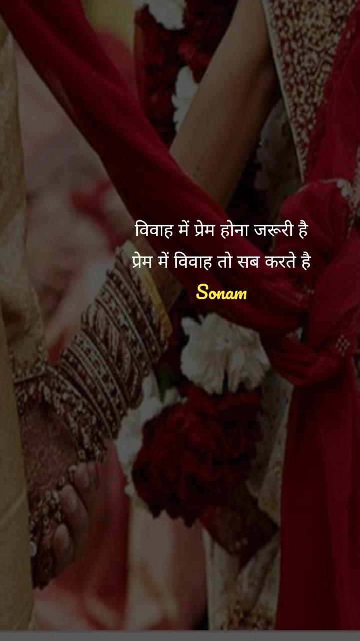 विवाह में प्रेम होना जरूरी है प्रेम में विवाह तो सब करते है Sonam