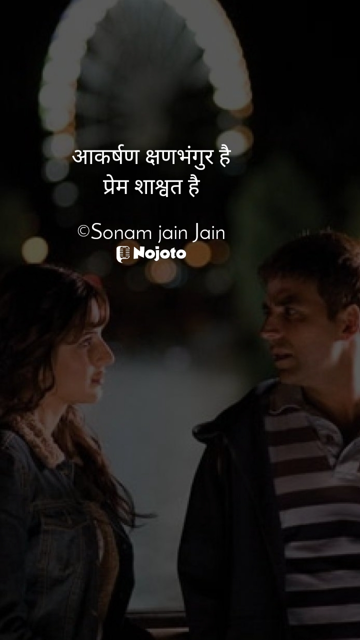 आकर्षण क्षणभंगुर है प्रेम शाश्वत है  ©Sonam jain Jain
