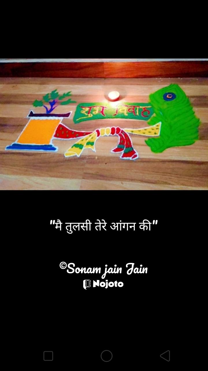 """""""मै तुलसी तेरे आंगन की""""  ©Sonam jain Jain"""