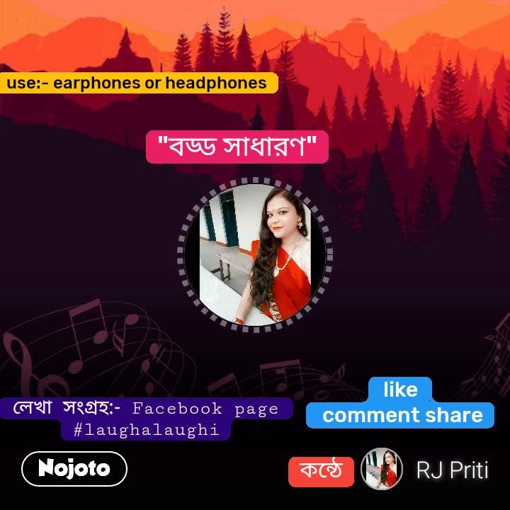 """""""বড্ড সাধারণ"""" লেখা সংগ্রহ:- Facebook page #laughalaughi কন্ঠে like  comment share use:- earphones or headphones"""