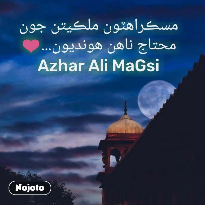 مسڪراھٽون ملڪيتن جون محتاج ناھن ھونديون...❤ Azhar Ali MaGsi