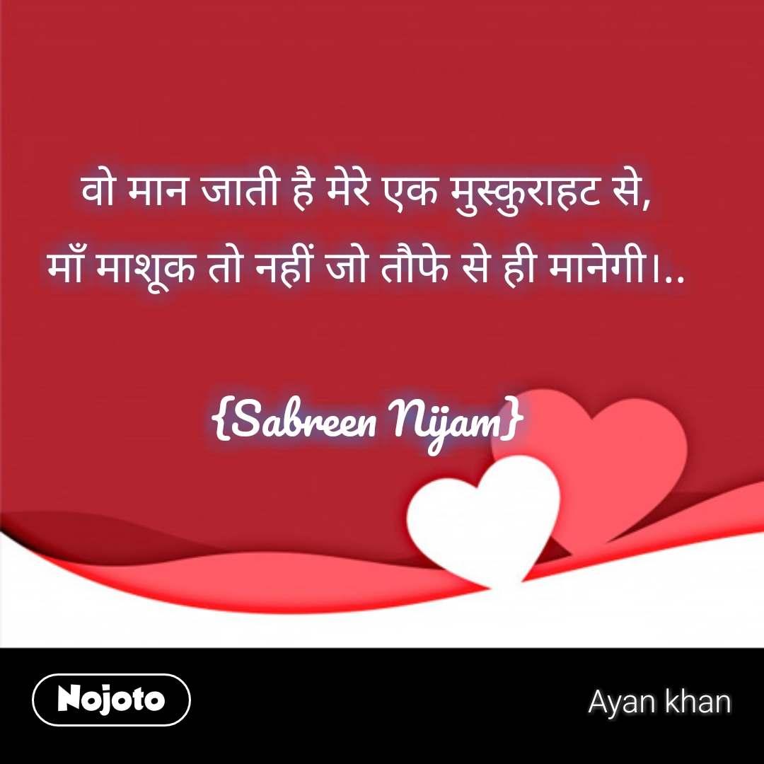 Dil sms status in hindi वो मान जाती है मेरे एक मुस्कुराहट से, माँ माशूक तो नहीं जो तौफे से ही मानेगी।..  {Sabreen Nijam} #NojotoQuote