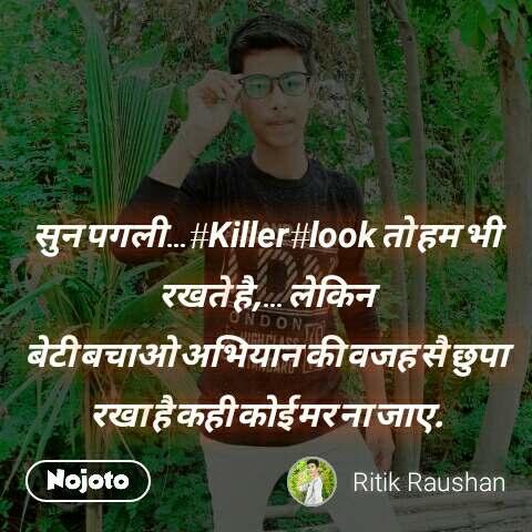 सुन पगली… #Killer #look तो हम भी रखते है,… लेकिन बेटी बचाओ अभियान की वजह सै छुपा रखा है कही कोई मर ना जाए.