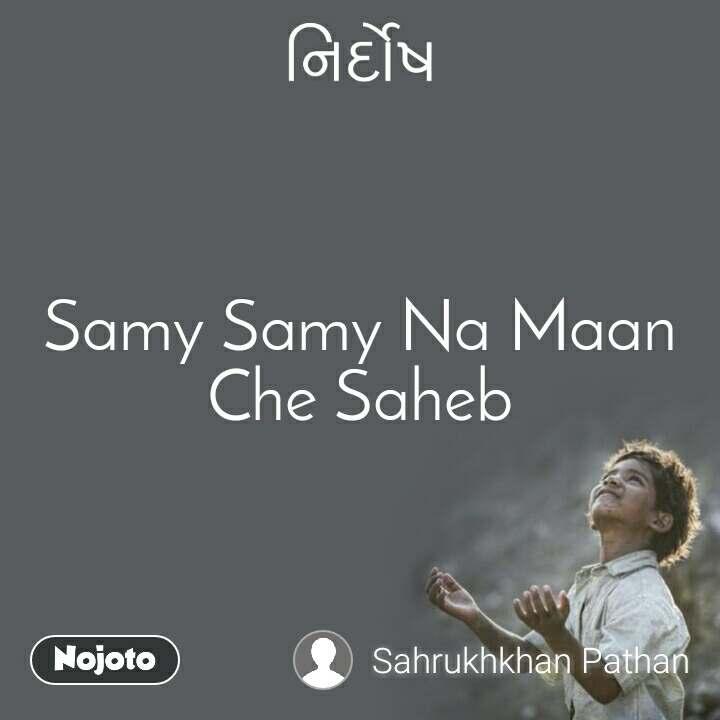 નિર્દોષ Samy Samy Na Maan Che Saheb