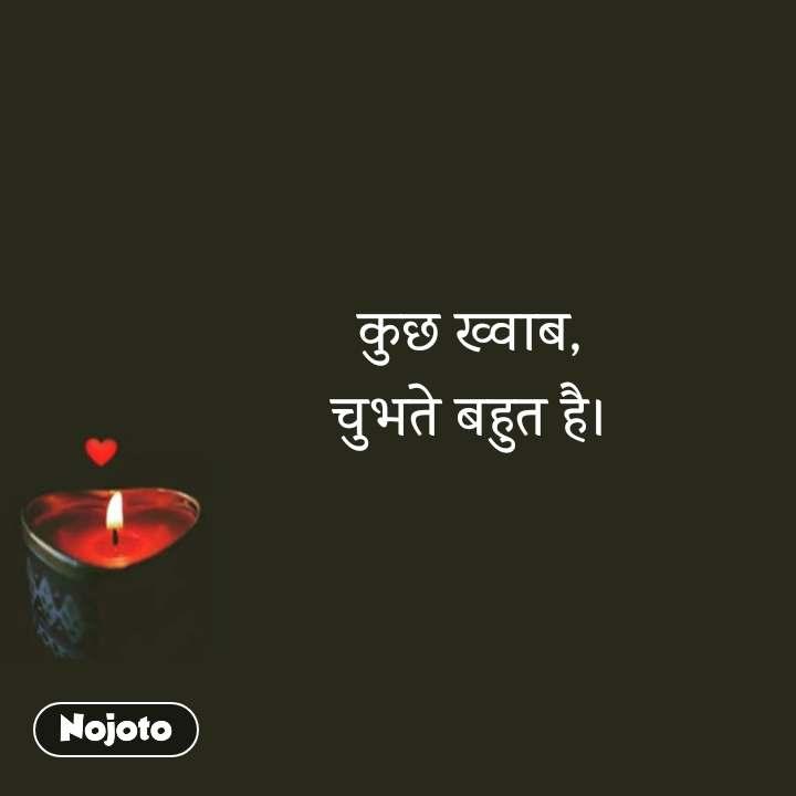 Pyar quotes in Hindi कुछ ख्वाब, चुभते बहुत है। #NojotoQuote