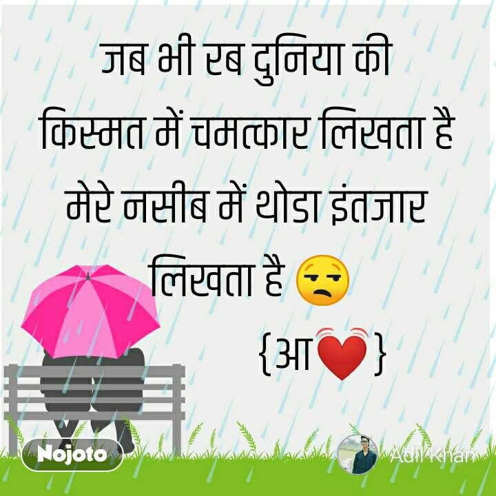 Rain Day  pics and romantic love quotes जब भी रब दुनिया की  किस्मत में चमत्कार लिखता है  मेरे नसीब में थोडा इंतजार  लिखता है 😒                 {आ💓}