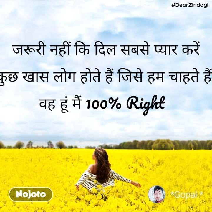 #DearZindagi  जरूरी नहीं कि दिल सबसे प्यार करें कुछ खास लोग होते हैं जिसे हम चाहते हैं वह हूं मैं 100% Right