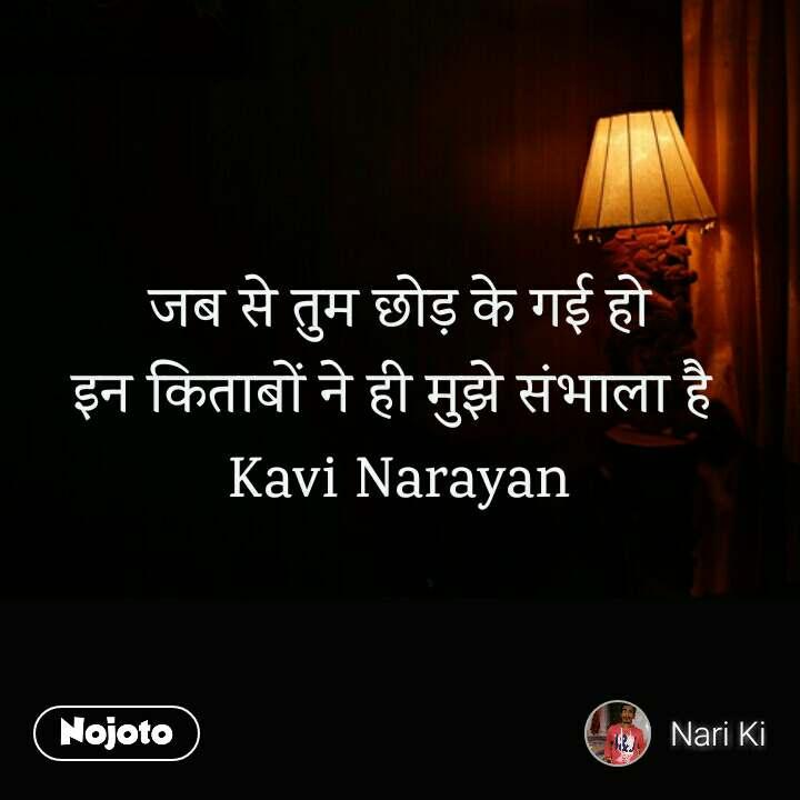 जब से तुम छोड़ के गई हो इन किताबों ने ही मुझे संभाला है  Kavi Narayan