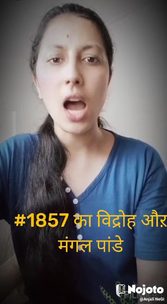 #1857 का विद्रोह औऱ मंगल पांडे