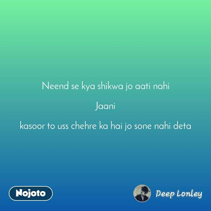 Neend se kya shikwa jo aati nahi  Jaani  kasoor to uss chehre ka hai jo sone nahi deta