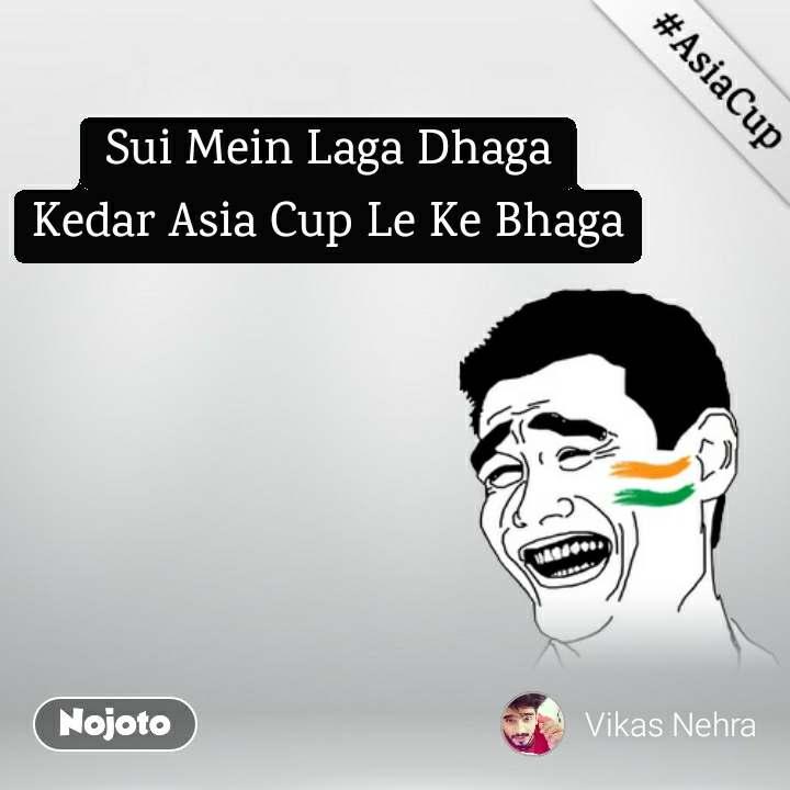 India Vs Bangladesh Asia Cup Final  Sui Mein Laga Dhaga Kedar Asia Cup Le Ke Bhaga