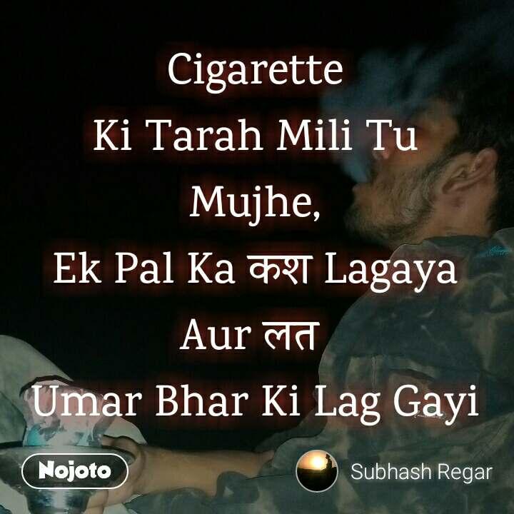 Cigarette Ki Tarah Mili Tu Mujhe, Ek Pal Ka कश Lagaya Aur लत  Umar Bhar Ki Lag Gayi