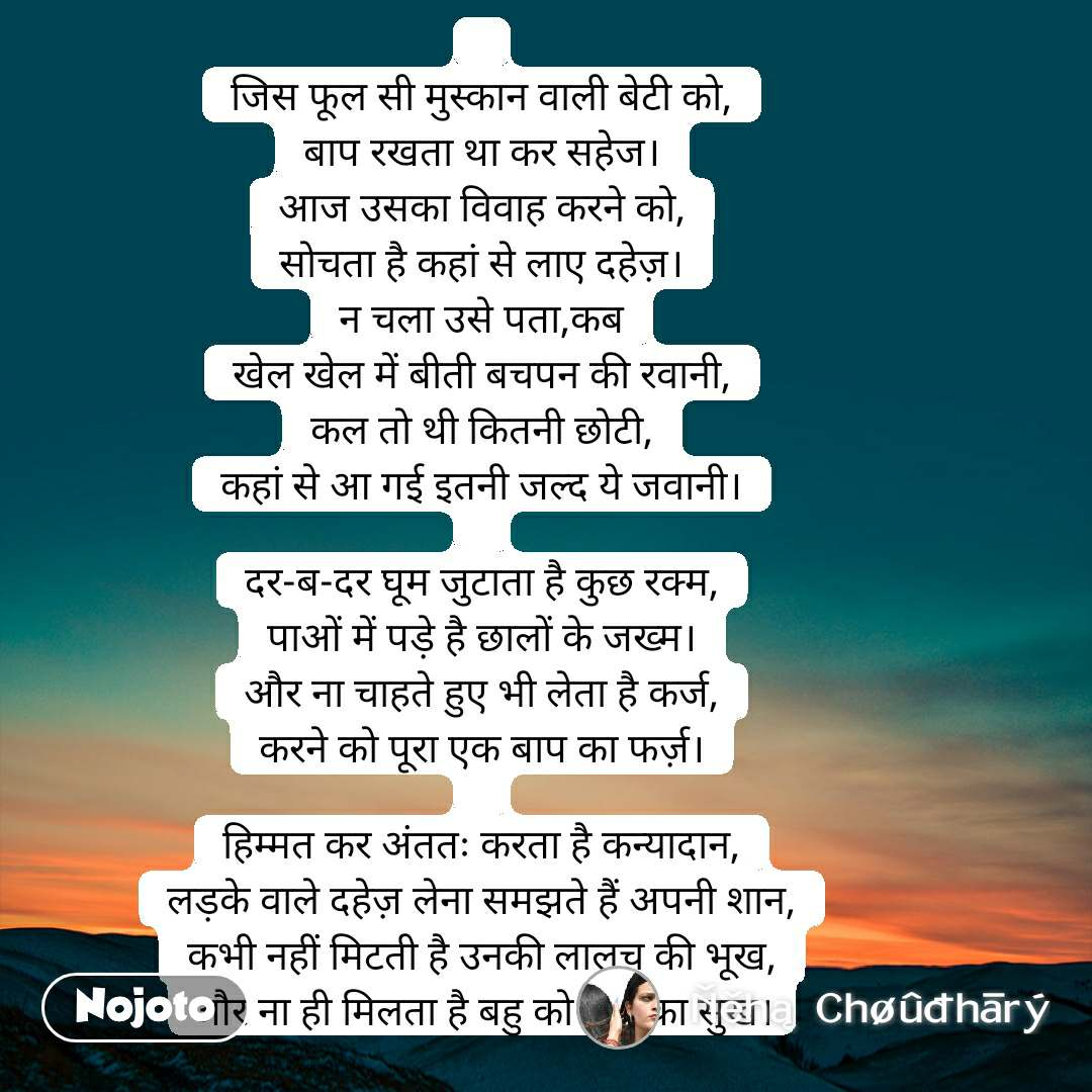 New Quotes For Dowry Status Photo Video Nojoto
