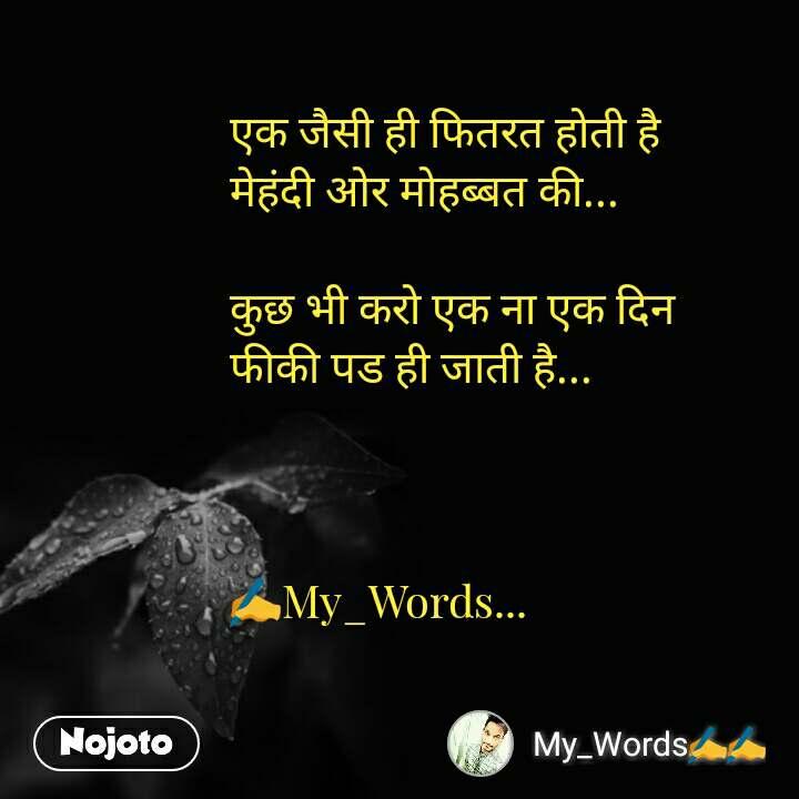 Good Morning quotes in Hindi एक जैसी ही फितरत होती है  मेहंदी ओर मोहब्बत की...  कुछ भी करो एक ना एक दिन  फीकी पड ही जाती है...    ✍My_Words...