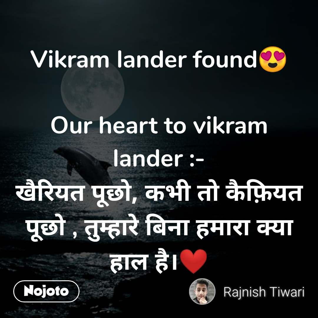 Vikram lander found😍  Our heart to vikram lander :- खैरियत पूछो, कभी तो कैफ़ियत पूछो , तुम्हारे बिना हमारा क्या हाल है।❤